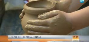 Един ден в Ковачевица и традициите, които пази
