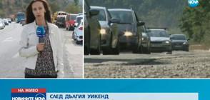 СЛЕД ДЪЛГИЯ УИКЕНД: Има ли проблеми с трафика?