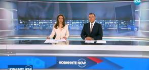 Новините на NOVA (24.09.2017 - обедна)
