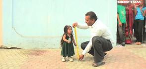 Запознайте се с най-малката жена в света (ВИДЕО)