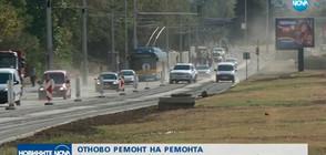 РЕМОНТ НА РЕМОНТА: Пореден булевард в София ще се преасфалтира