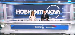 Новините на NOVA (24.09.2017 - централна)