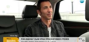Съли Ерна с ексклузивно интервю за зрителите на NOVA (ВИДЕО)