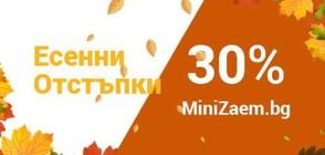 Отстъпка от 30% бързи кредити от MiniZaem