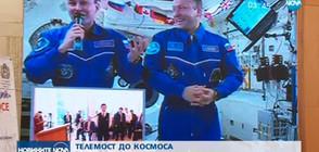 ТЕЛЕМОСТ ДО КОСМОСА: България се свърза с МКС (ВИДЕО)