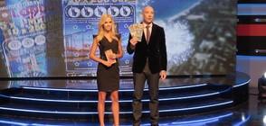 Внушителни печалби и забавление в Национална лотария