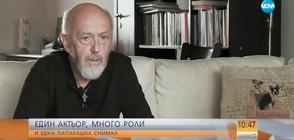 Стоян Алексиев – един актьор, много роли и една папарашка снимка