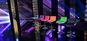 Кандидатите за X Factor влизат в битка за музикалните столове