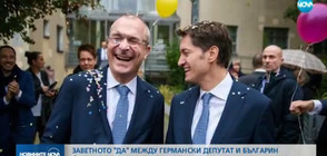 ЕДНОПОЛОВА ЛЮБОВ: Българин сключи брак с германски депутат (ВИДЕО)