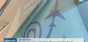 Измами с оферта за евтини самолетни билети във Facebook