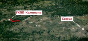 Ремонтират пътя Калотина - София