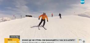 Колко ще ни струва ски ваканцията у нас и в Алпите? (ВИДЕО)
