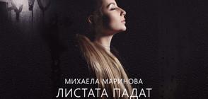 Михаела Маринова и Pavell & Venci Venc' с общо парче