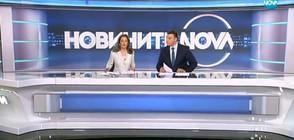 Новините на NOVA (14.10.2017 - централна)