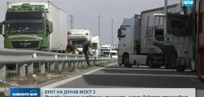 "Бунт на ""Дунав мост 2"": Десетки камиони затвориха границата"