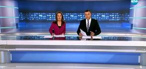 Новините на NOVA (15.10.2017 - централна)
