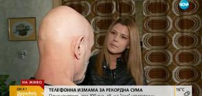 """Пенсионер даде 100 000 лв. на """"ало"""" измамници (ВИДЕО)"""