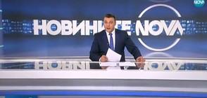 Новините на NOVA (16.10.2017 - следобедна)