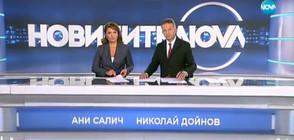 Новините на NOVA (16.10.2017 - централна)