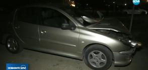 Шофьор блъсна кола с деца и избяга (ВИДЕО)