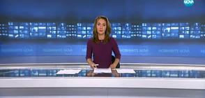 Новините на NOVA (16.10.2017 - късна)
