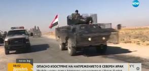 Опасно изостряне на напрежението в Северен Ирак