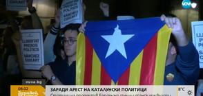 Стотици на протест в Барселона срещу испанските власти