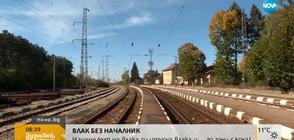 """""""Пълен абсурд"""": Влак без началник"""