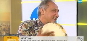 """""""Денят на..."""": Бате Енчо празнува юбилей с Никол Станкулова"""