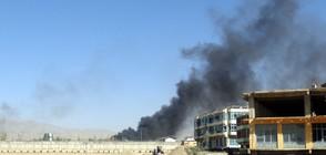 Десетки убити и над 200 ранени при атака в Афганстан