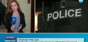 Оставиха в ареста полицаите, разпространявали дрога в София