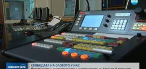 """АЕЖ: Политиците са главни """"телохранители"""" на информацията в медиите"""