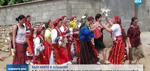 Как ще се промени животът на етническите българи в Албания?