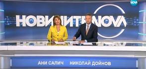 Новините на NOVA (17.10.2017 - централна)