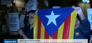ИСПАНИЯ: Арестът на каталунски активисти е правосъден, а не политически въпрос
