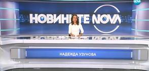 Новините на NOVA (17.10.2017 - късна)