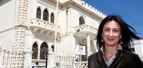 1 млн. евро за информация за похитителите на убитата журналистка в Малта
