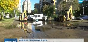 ВиК авария превърна в реки улици в Пловдив (ВИДЕО)
