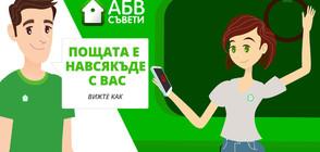 Мейлът е винаги до нас с мобилното приложение на АБВ Поща