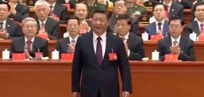 Си Дзипин става най-влиятелният китайски лидер след Мао Дзе Дун