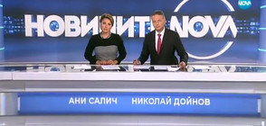 Новините на NOVA (18.10.2017 - централна)