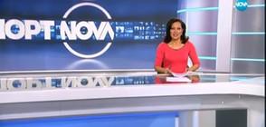 Спортни новини (18.10.2017 - централна)