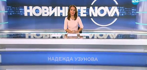 Новините на NOVA (18.10.2017 - късна)