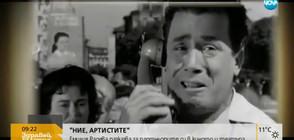 """""""НИЕ, АРТИСТИТЕ"""": Любими български звезди в необичайна светлина"""