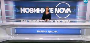 Новините на NOVA (19.10.2017 - следобедна)