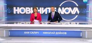 Новините на NOVA (19.10.2017 - централна)