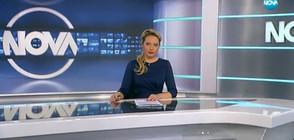 Спортни новини (19.10.2017 - късна)