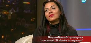 """Виолета Василева – претендент за титлата """"Плеймейт на годината"""""""