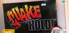 УЧЕНИЕ: В Калифорния се подготвят за евентуално мощно земетресение