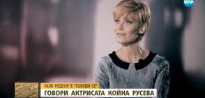 """""""Събуди се"""" в аванс: Бояна Шарлопова и Койна Русева"""
